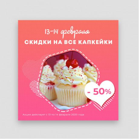 Разработка Интернет-баннера в Кирове