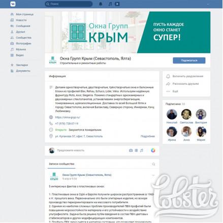 """разработали дизайн для группы ВК для предприятия """"Окна Групп Крым"""""""