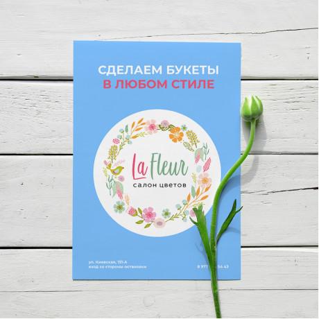 Дизайн листовок в Кирове